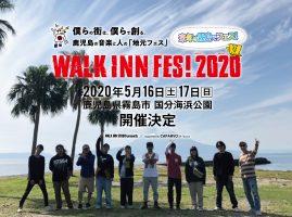 WALK INN FES! 2020 開催決定