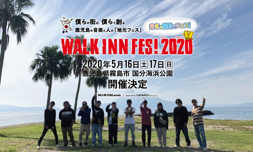 WALK INN FES! 2020 開催決定