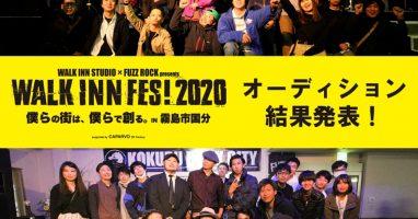 WALK INN FES! 2020 オーディション結果発表