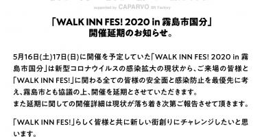 「WALK INN FES! 2020 in 霧島市国分」開催延期のお知らせ