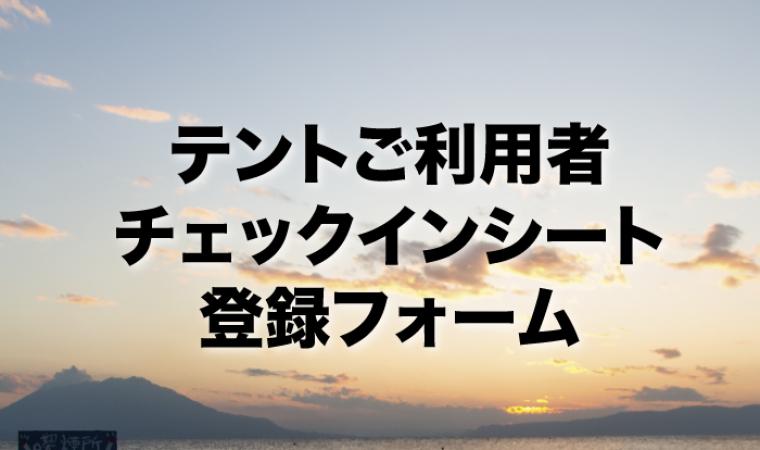 icon_tent